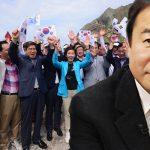 竹島が日本の領土である明確な理由!韓国国会議員が竹島上陸の異常性!青山繁晴