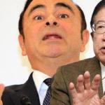 カルロスゴーンの逮捕を日本に活かせ!ゴーンは経営者と言えない!武田邦彦