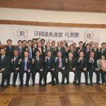 日韓議員連盟の訪韓の約30名が判明!竹島防衛訓練で歓迎!徴用工判決後ノコノコ何しに韓国に?
