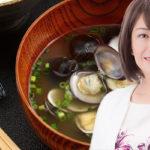 中野信子 オルニチンを効率よく摂取する方法!しじみ汁のしじみの身は食べた方がいい?