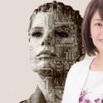 中野信子 人工知能AIで世界はこう変わる!ロボットに救われる人間の特徴!