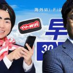イモトWi-Fi終了の危機!ファーウェイ・ZTE排除の真相と影響!上念司