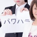 中野信子 パワハラやいじめの対策に効果的な方法!パワハラがエスカレートする理由!