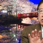 激変する世界情勢と日本の政策を読み解く!中選挙区制復活の必要性!日本が進むべき王道!武田邦彦