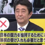 馬渕睦夫 移民国家に突き進む日本の末路!日本を食い物にするグローバリスト!日本を捨てる安倍政権!