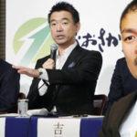 【ニュース 大阪】もしも維新の会の正体に日本人が気づけなかったら?大阪維新の会の正体!藤井聡