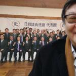 三輪和雄 日韓議員連盟の活動を停止すべき理由!日韓議員連盟が作られた経緯!