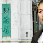 藤井聡 日本を20年経済停滞させた財務省がなぜ偉そうなのか?権力者が私利私欲でやりたい放題の実態!